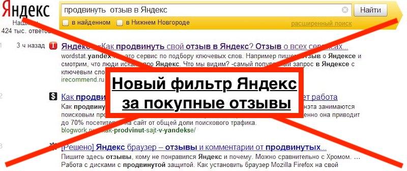 Фильтр за недействительные отзывы в Яндекс
