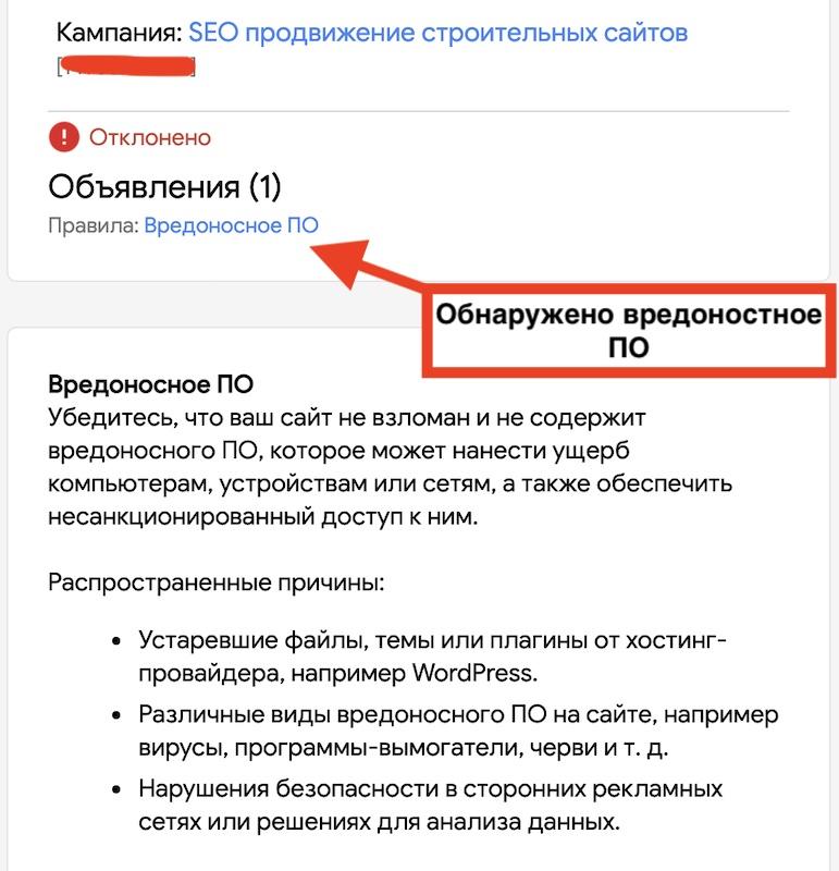 Google заблокировал рекламное объявление