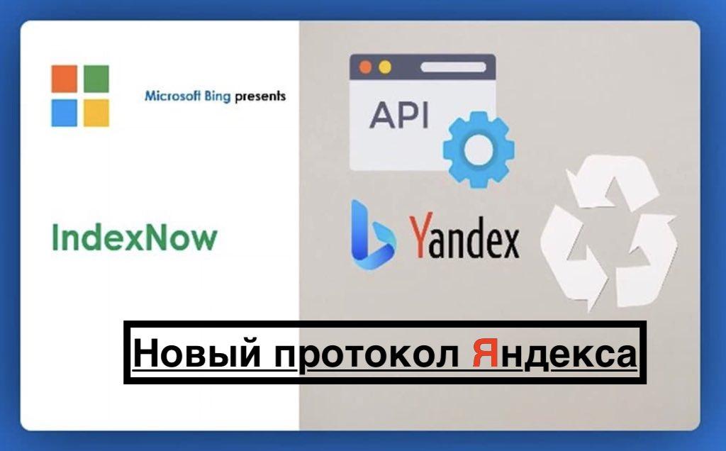 IndexNow - моментальная индексация сайта от Яндекс