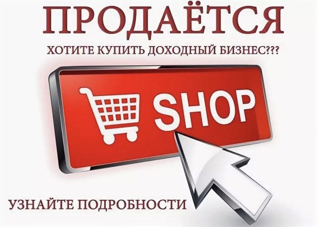 Как проверить продаёт интернет-магазин или нет