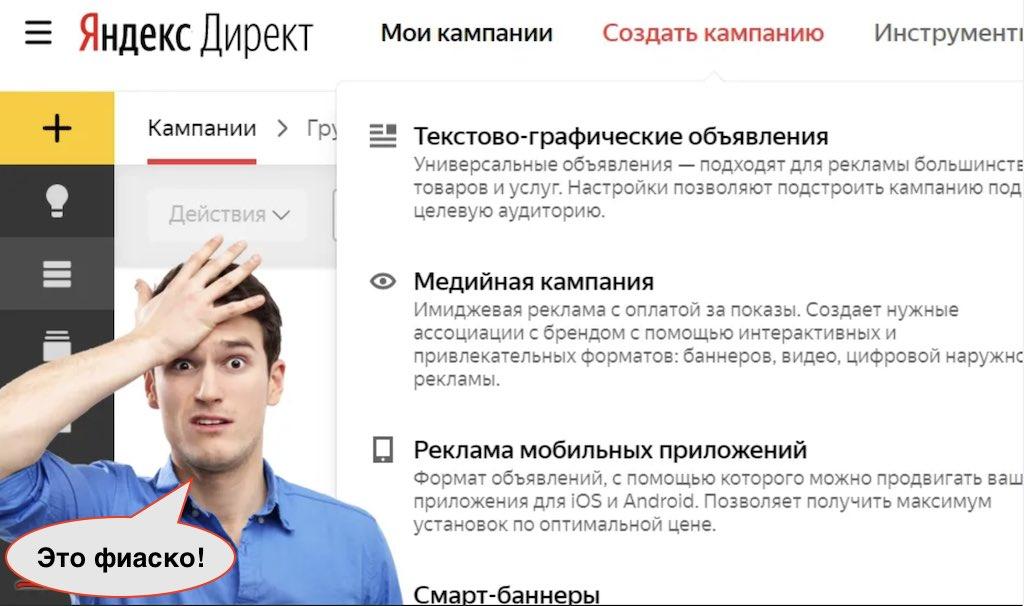 Не эффективно работает реклама Яндекс Директ