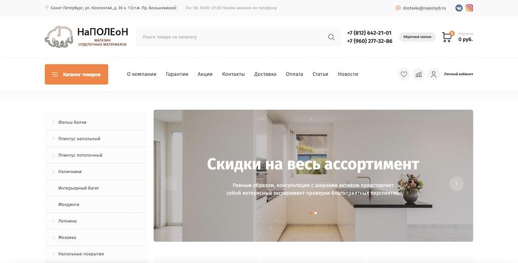 Продвижение интернет-магазина строительных материалов в Санкт-Петербурге | Новый кейс