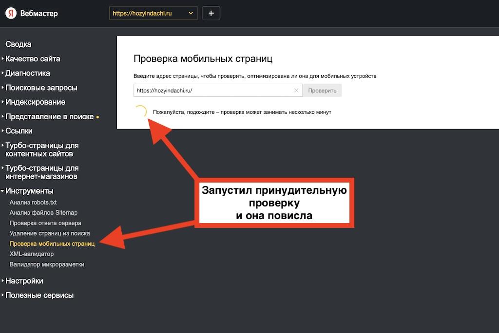 Проверка мобильных страниц Яндекс Вебмастер