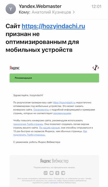 Сайт недостаточно оптимизирован под мобильные устройства | Новый глюк в Яндекс Вебмастер