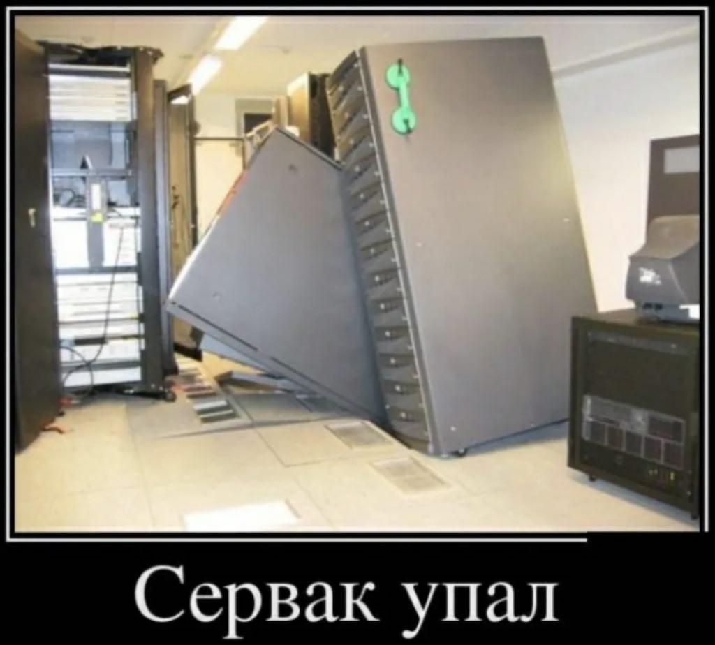Сервер упал