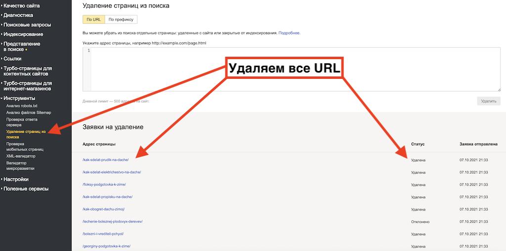 Удаление страниц без трафика из поиска Яндекс