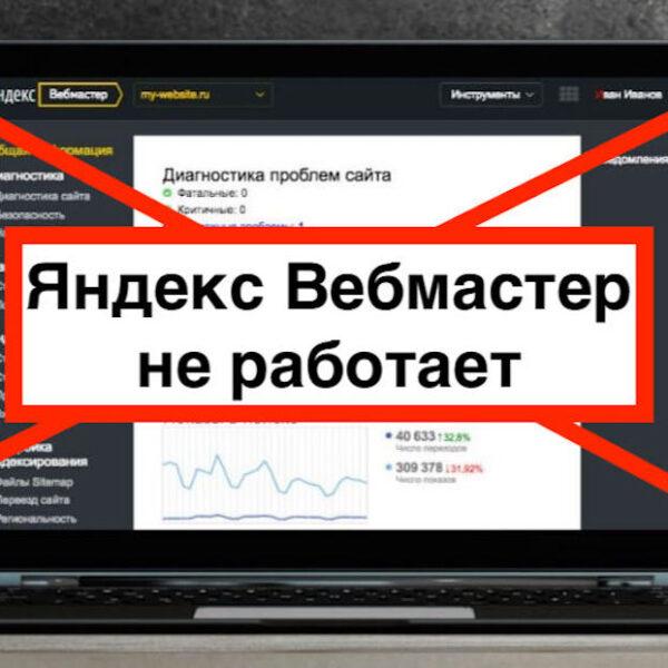 Проверка мобильных страниц в Яндекс Вебмастер не работает