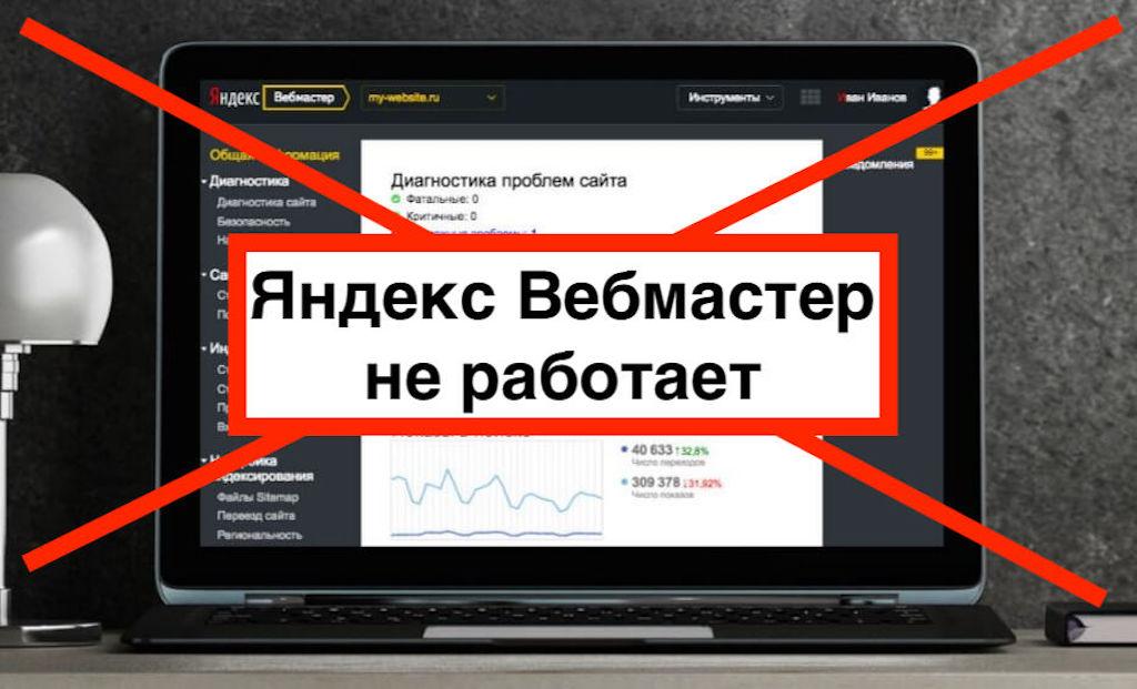 Яндекс Вебмастер не работает